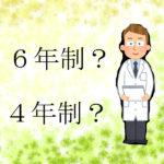 【薬学部】6年制(薬学科)と4年制(薬科学科) 違いは?どちらに進むべきか?