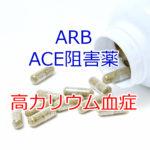 ARB、ACE阻害薬で高カリウム血症になる理由