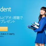 Amazon Student、半年無料で2,000円クーポンプレゼントってお得すぎて困惑